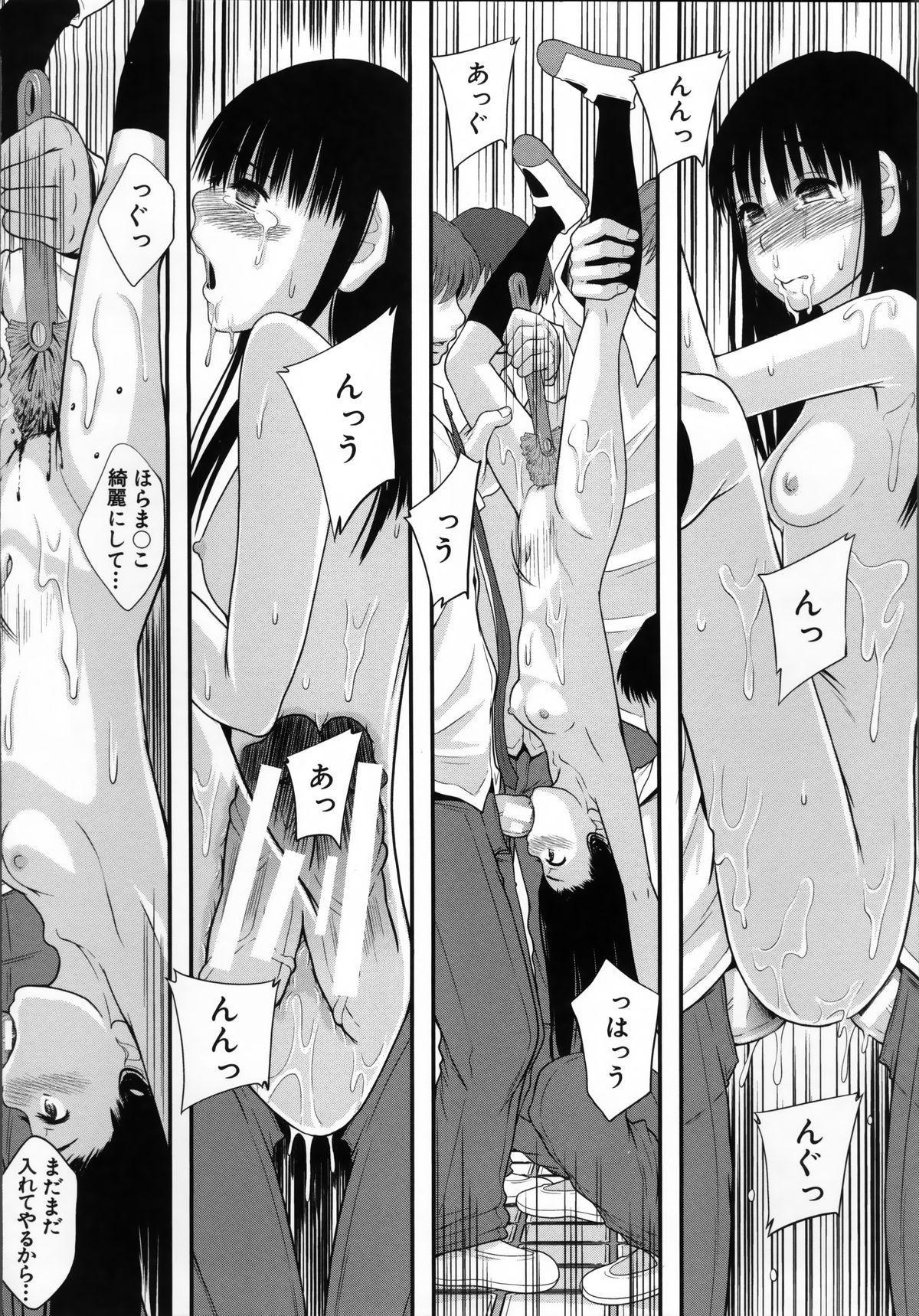Seikou Ningyou to, Watashi - Fuckdoll and I 91