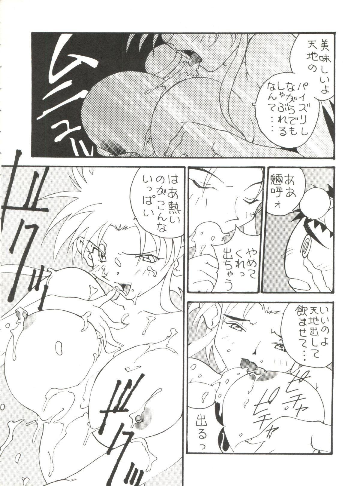 Toufuya Kyuuchou 12