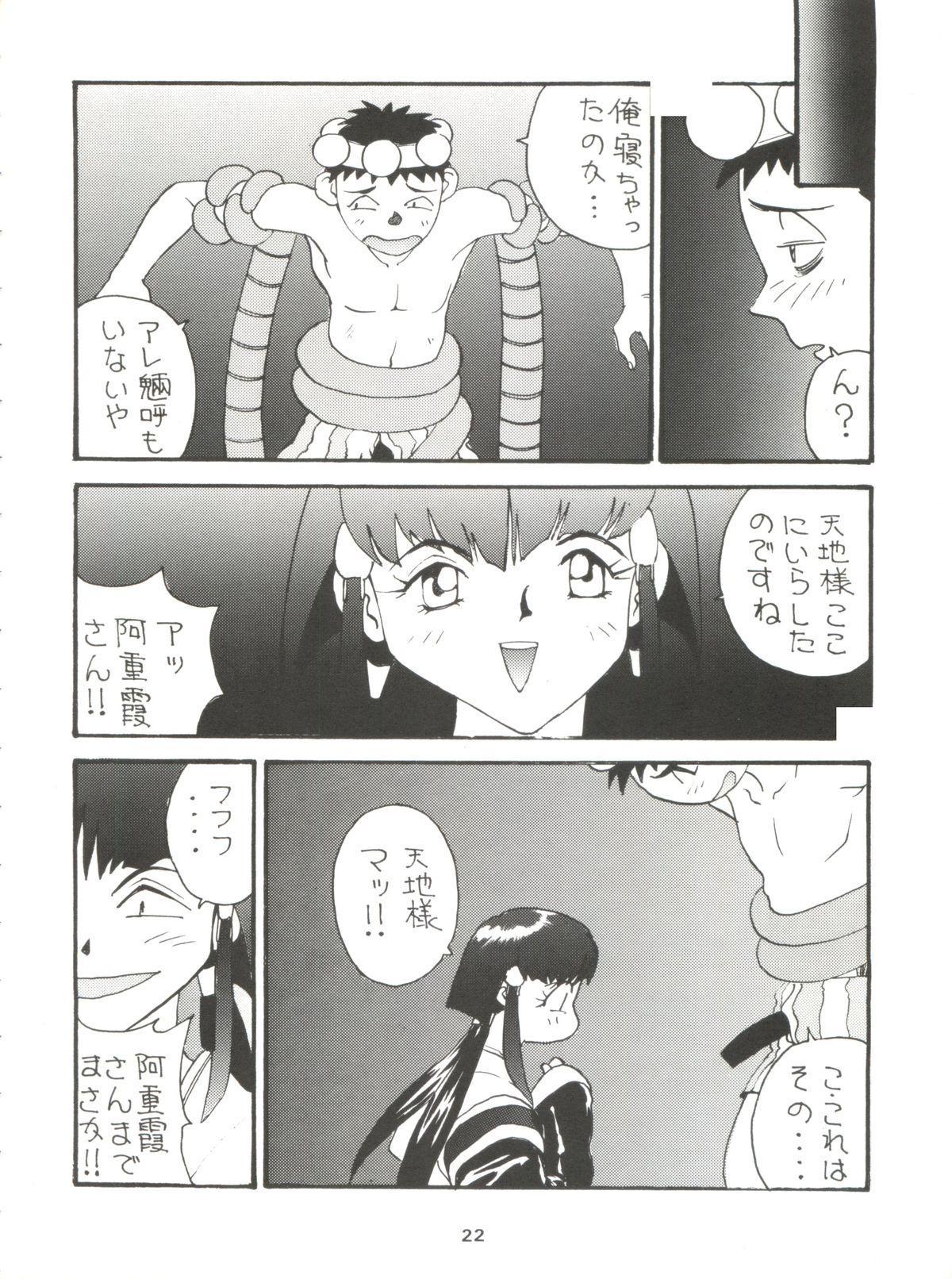 Toufuya Kyuuchou 22