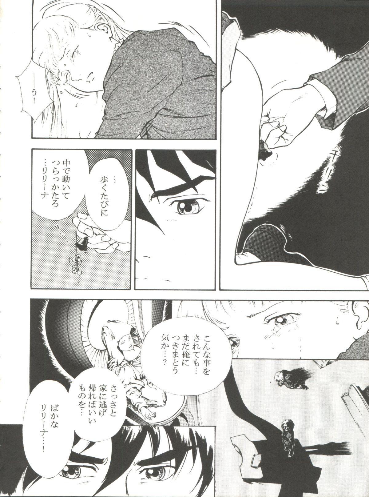 Toufuya Kyuuchou 42