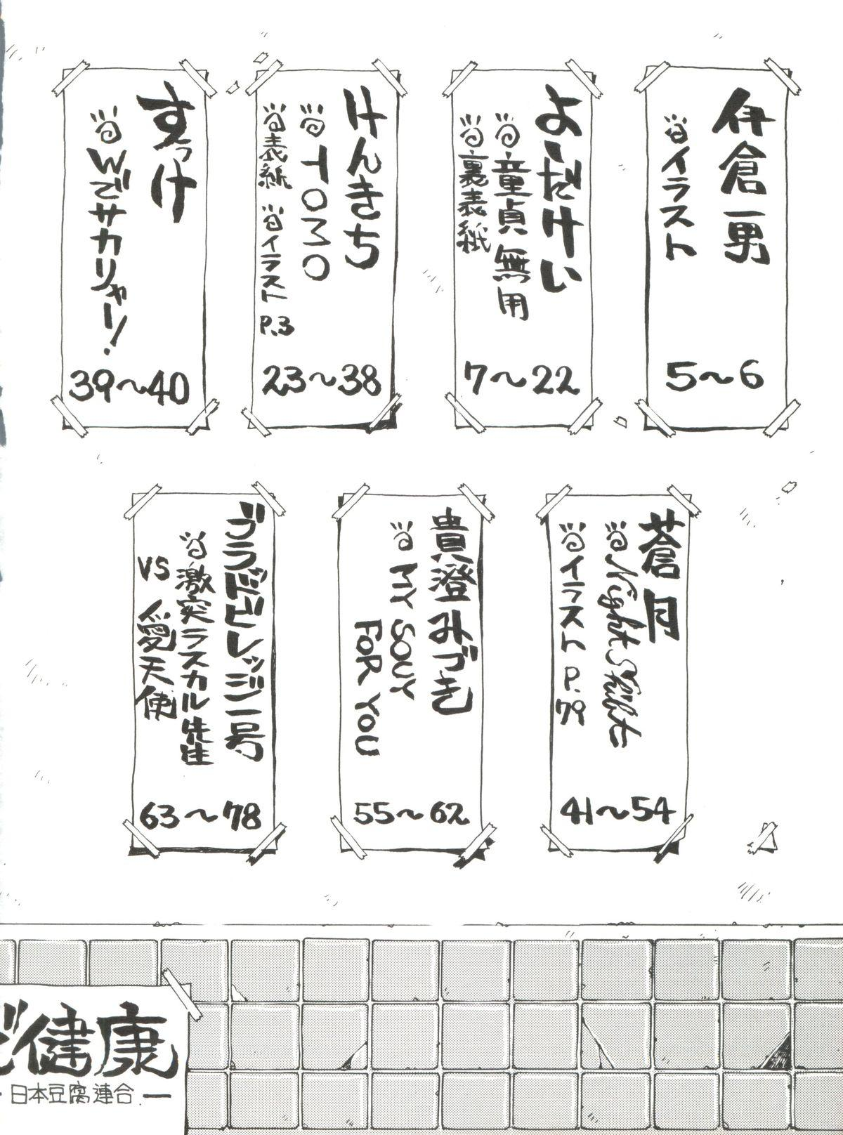 Toufuya Kyuuchou 4
