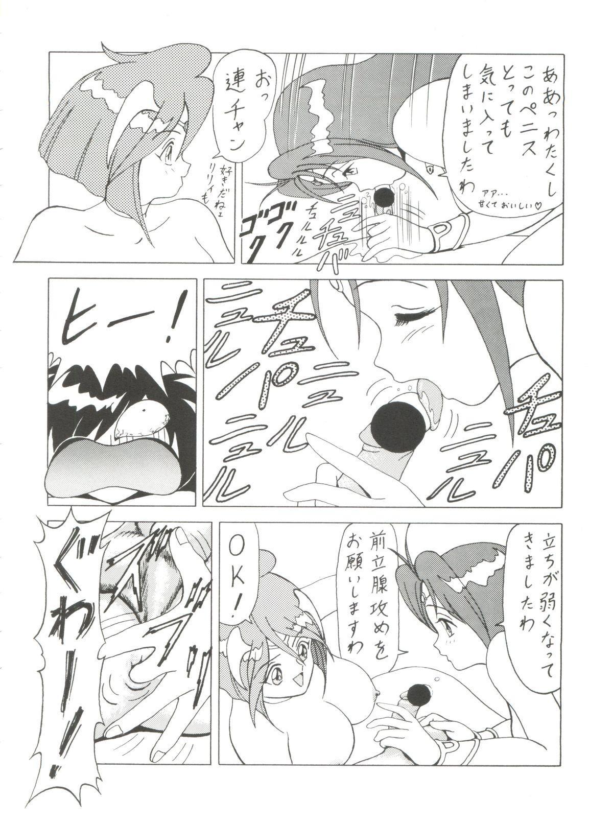 Toufuya Kyuuchou 74