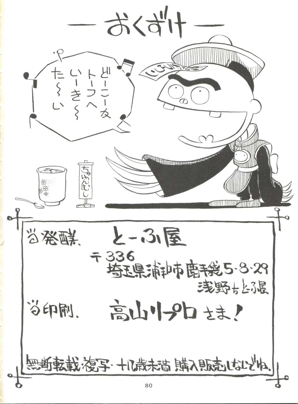 Toufuya Kyuuchou 80
