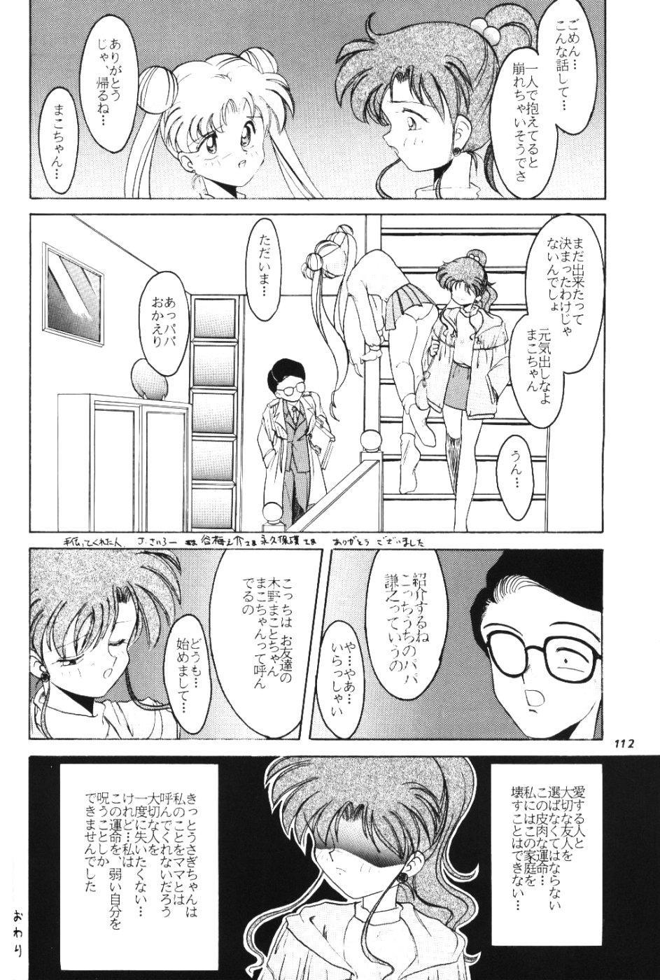 Moon Memories Vol. 2 110