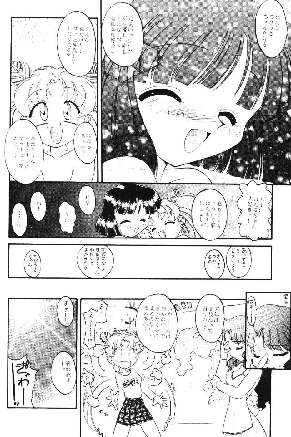 Moon Memories Vol. 2 22