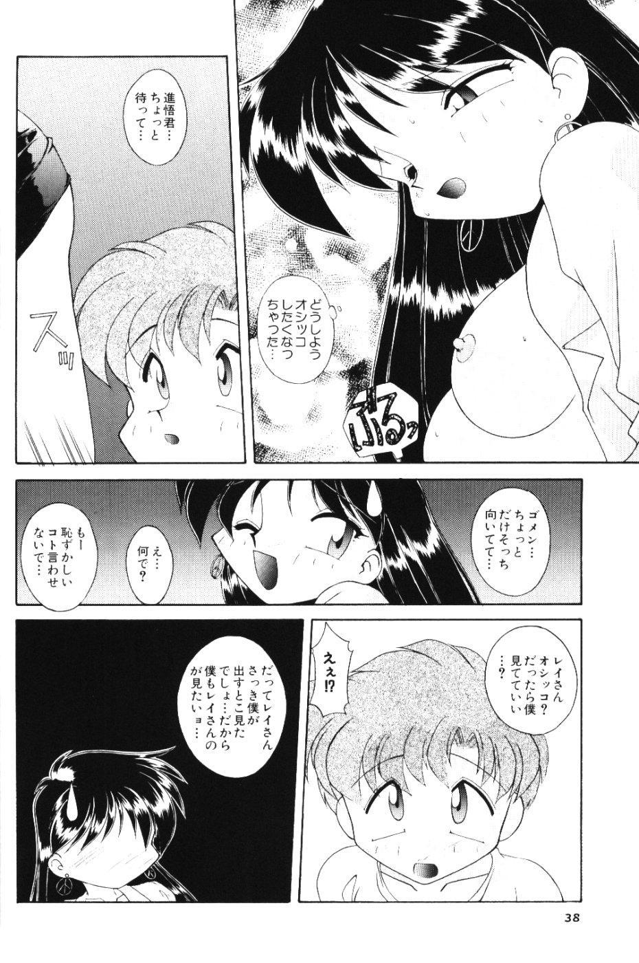 Moon Memories Vol. 2 36