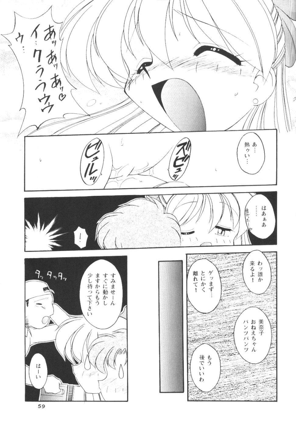 Moon Memories Vol. 2 57