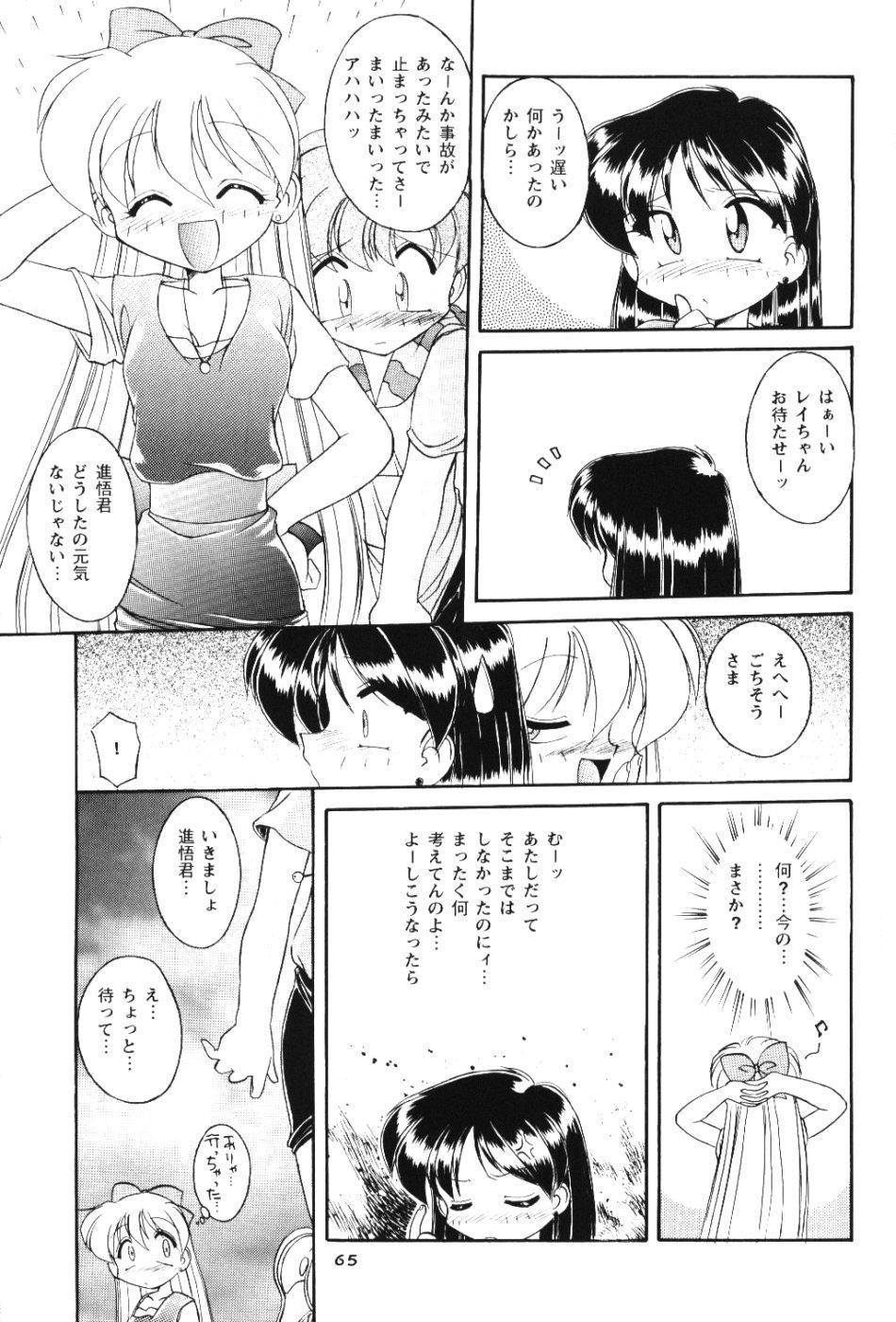 Moon Memories Vol. 2 63
