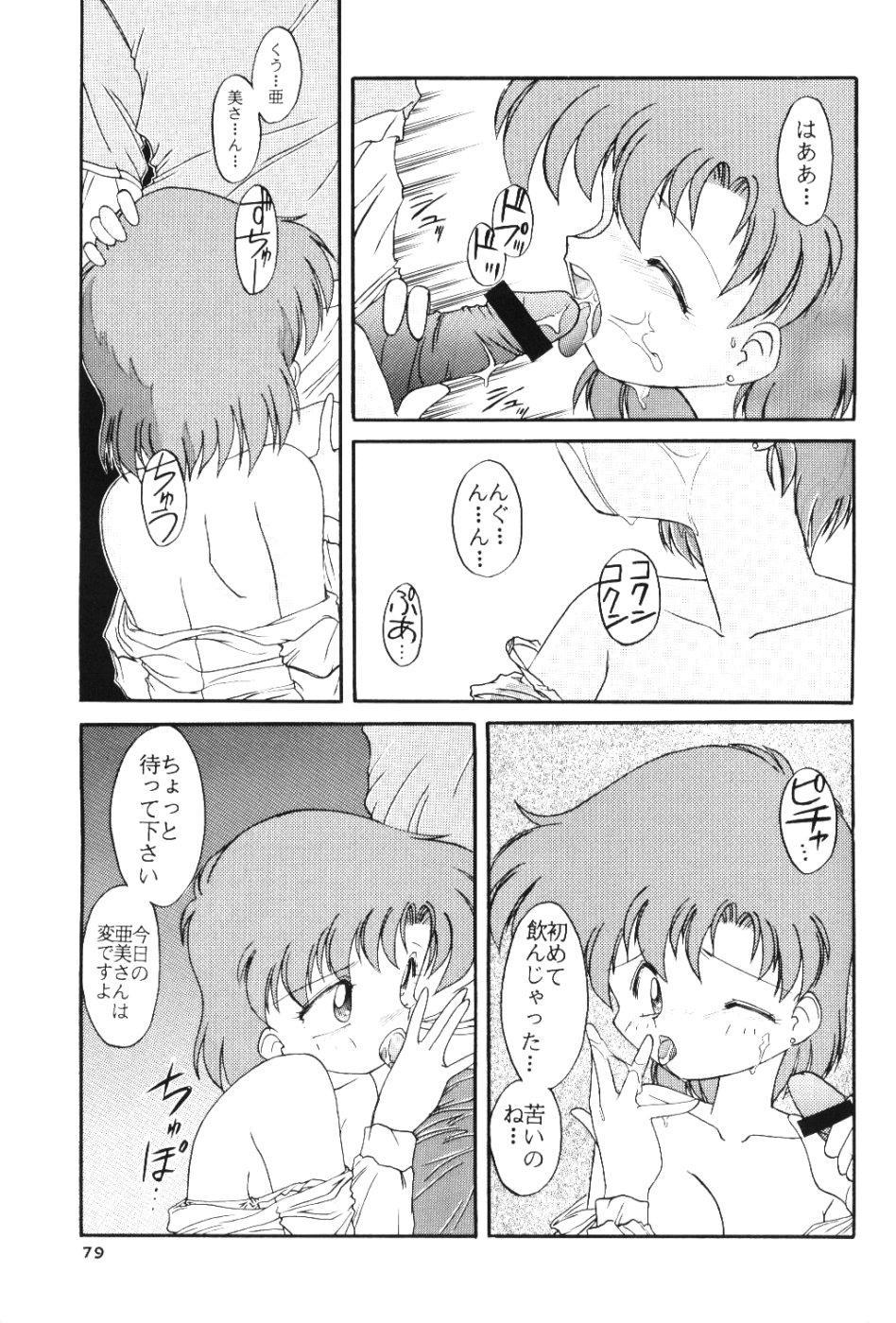 Moon Memories Vol. 2 77