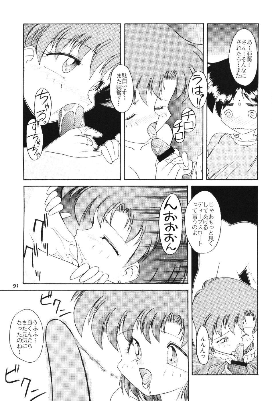 Moon Memories Vol. 2 89