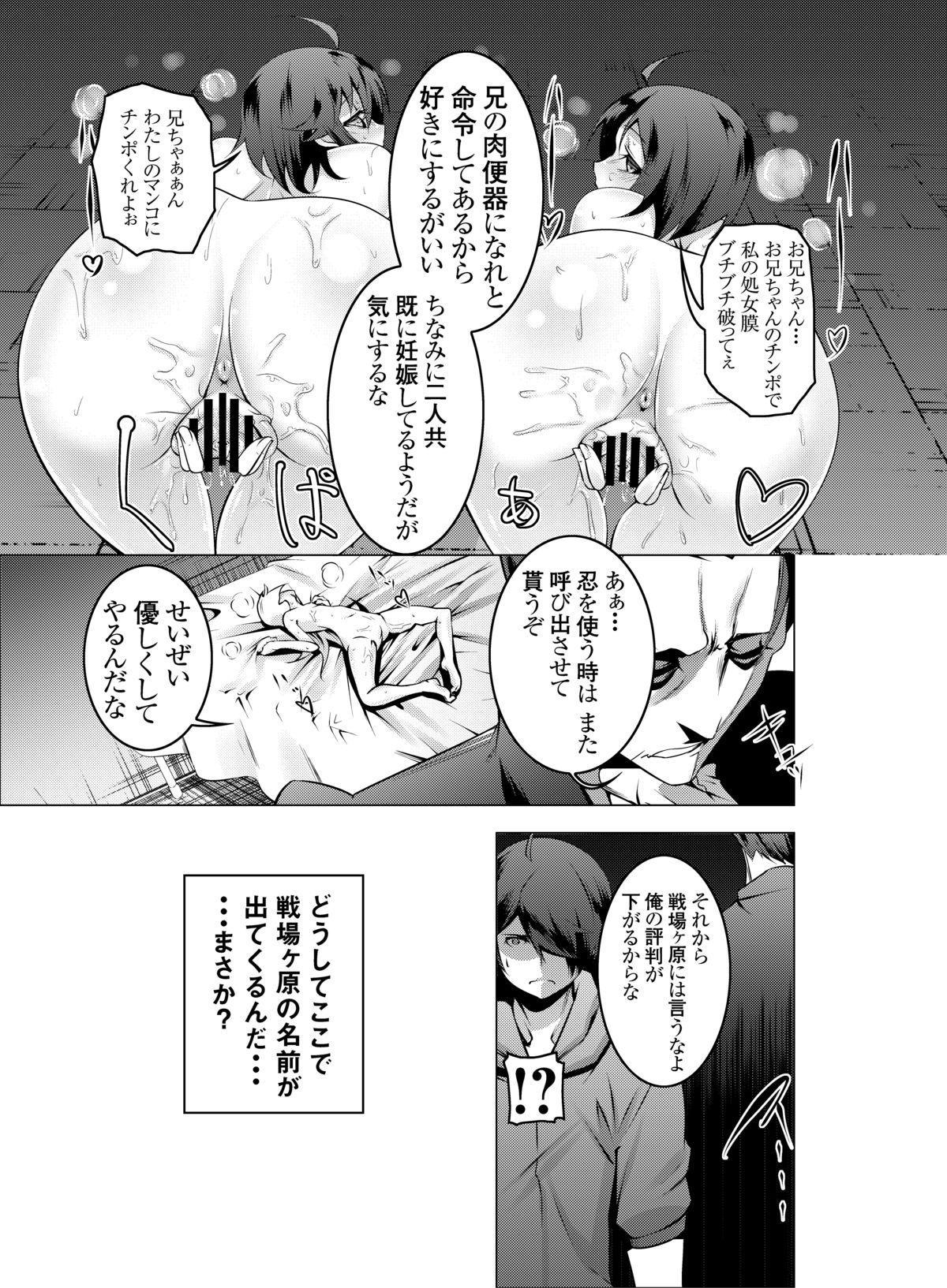 Netoraregatari 31