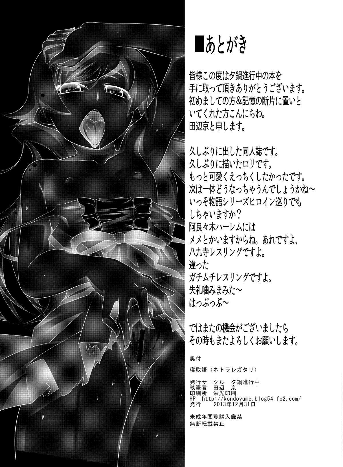 Netoraregatari 32
