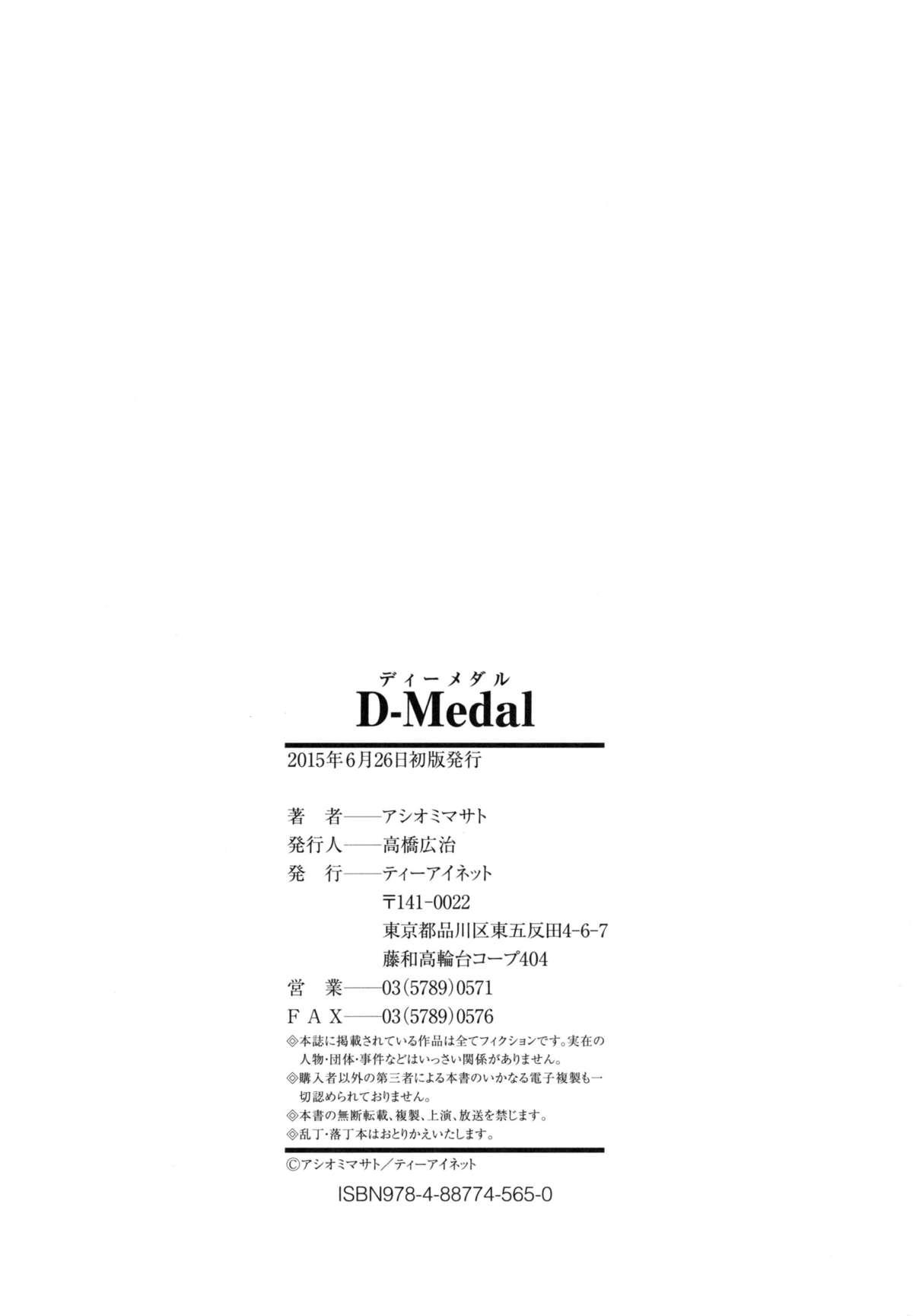 D-Medal 196