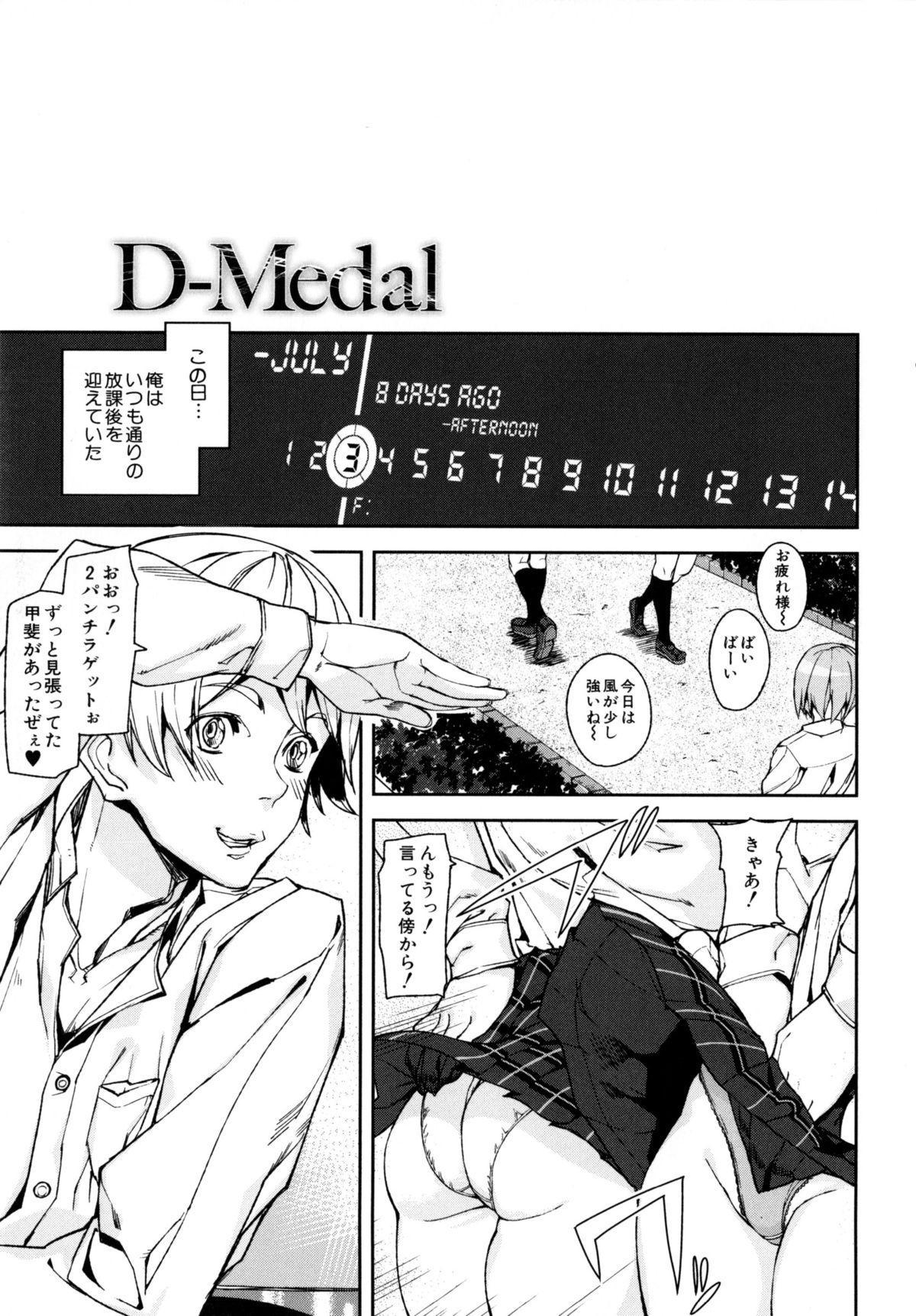 D-Medal 7