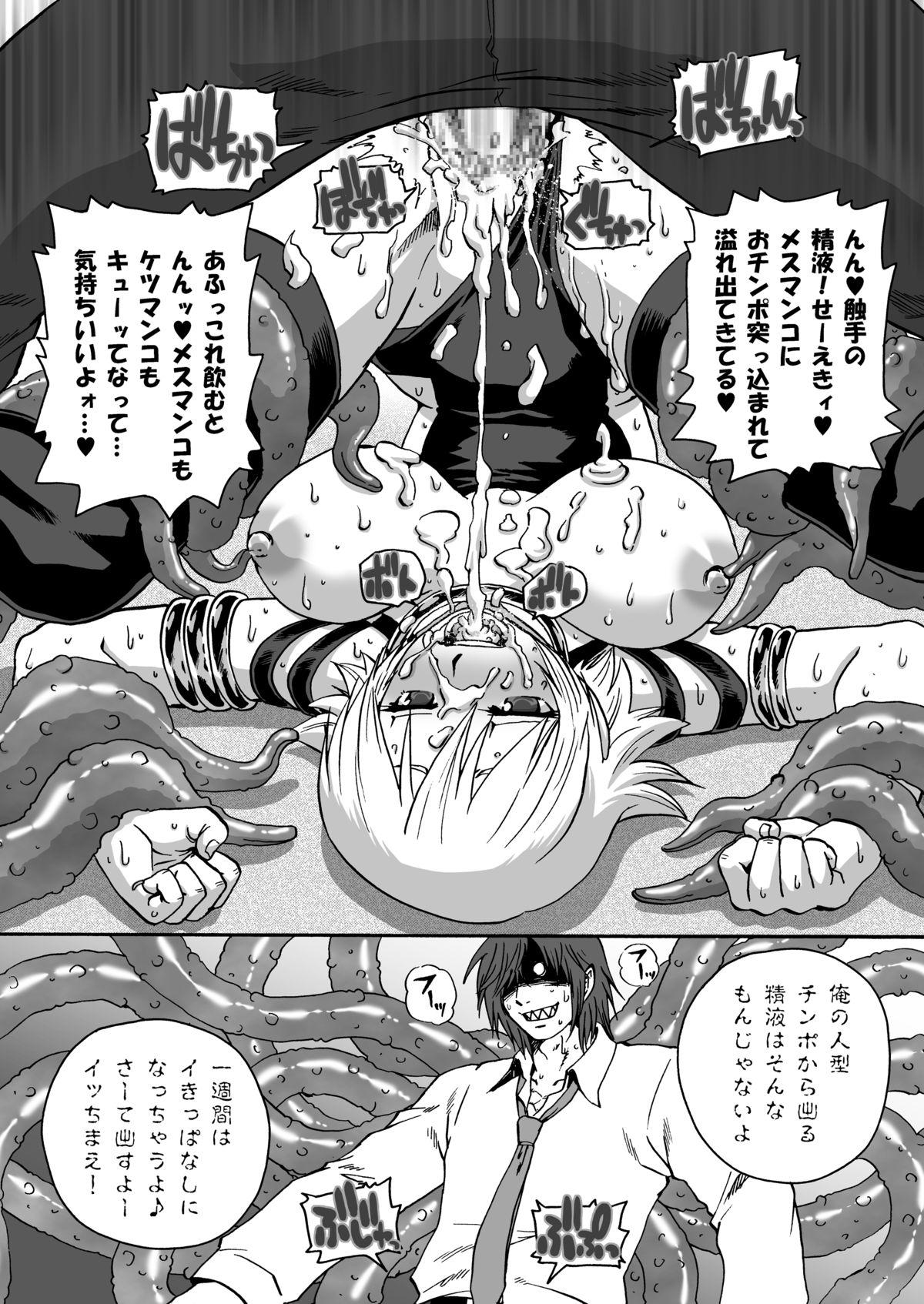 Igyou-san To 20