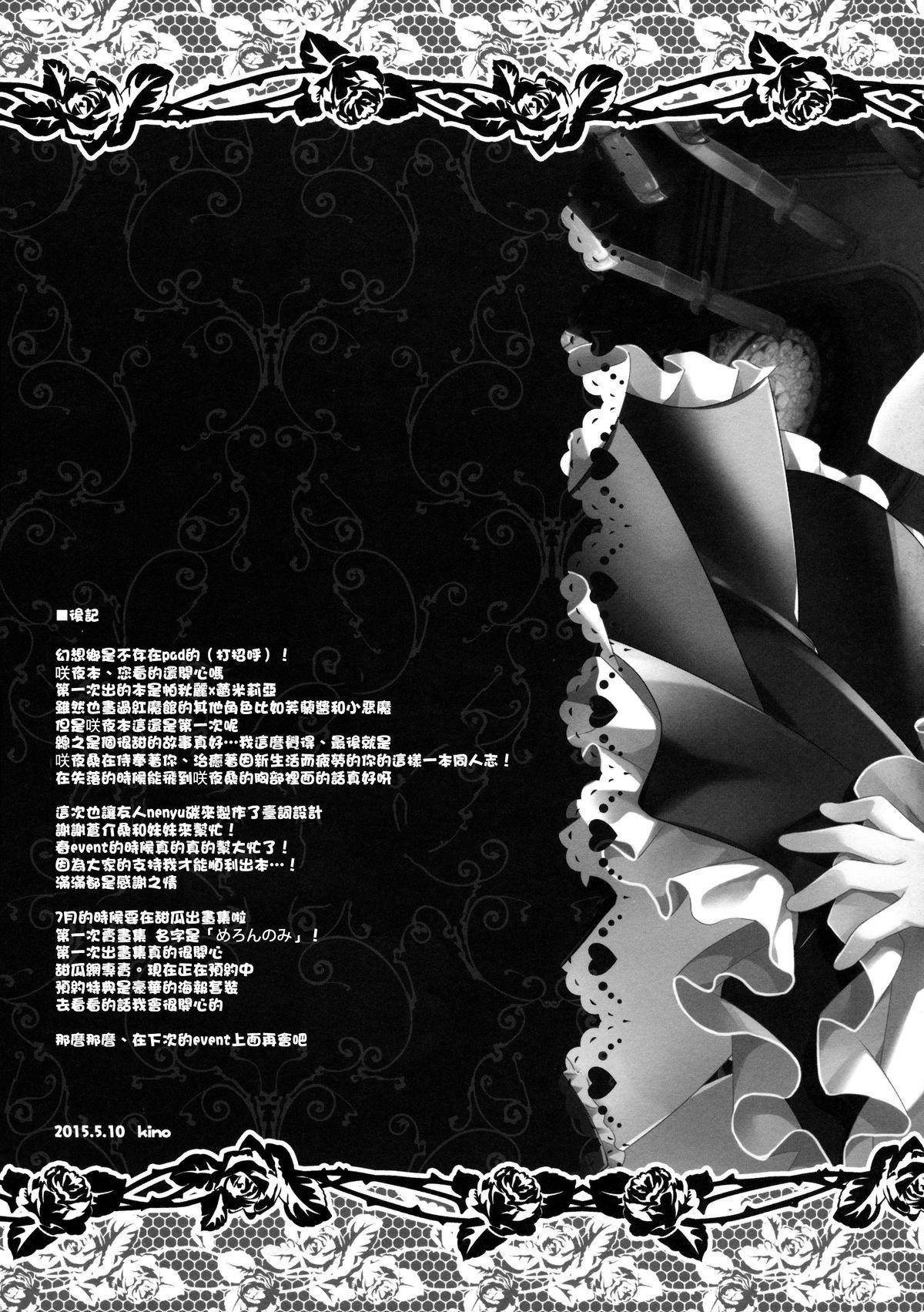 Amakute Yasashii Sakuya-san 16