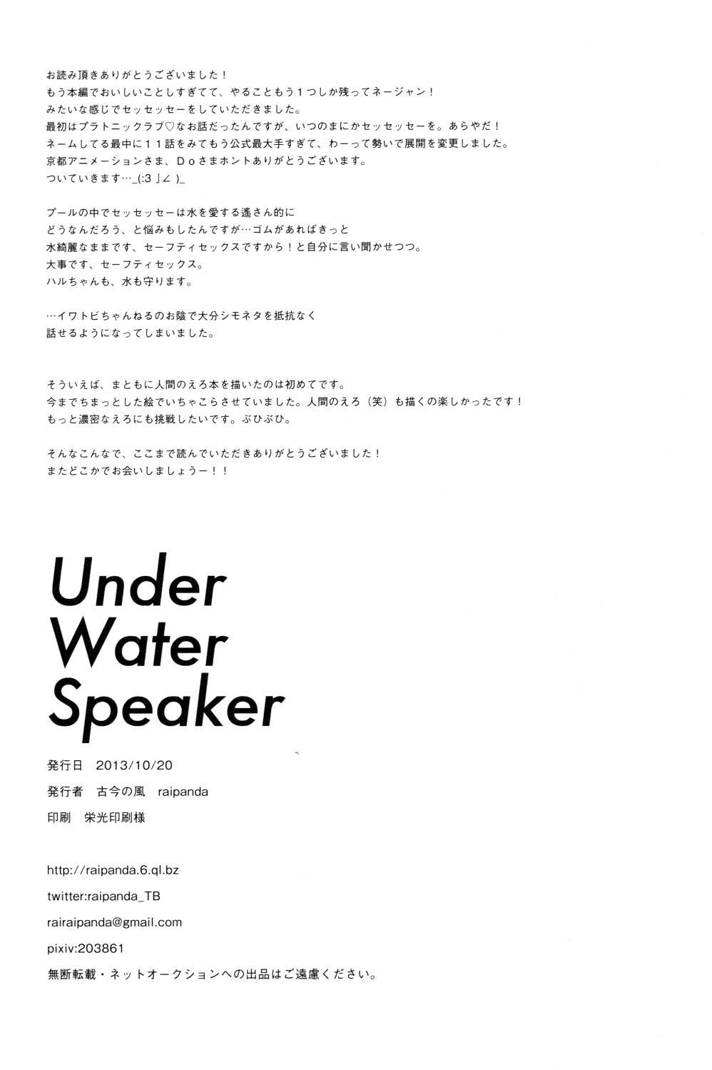 Under Water Speaker 32