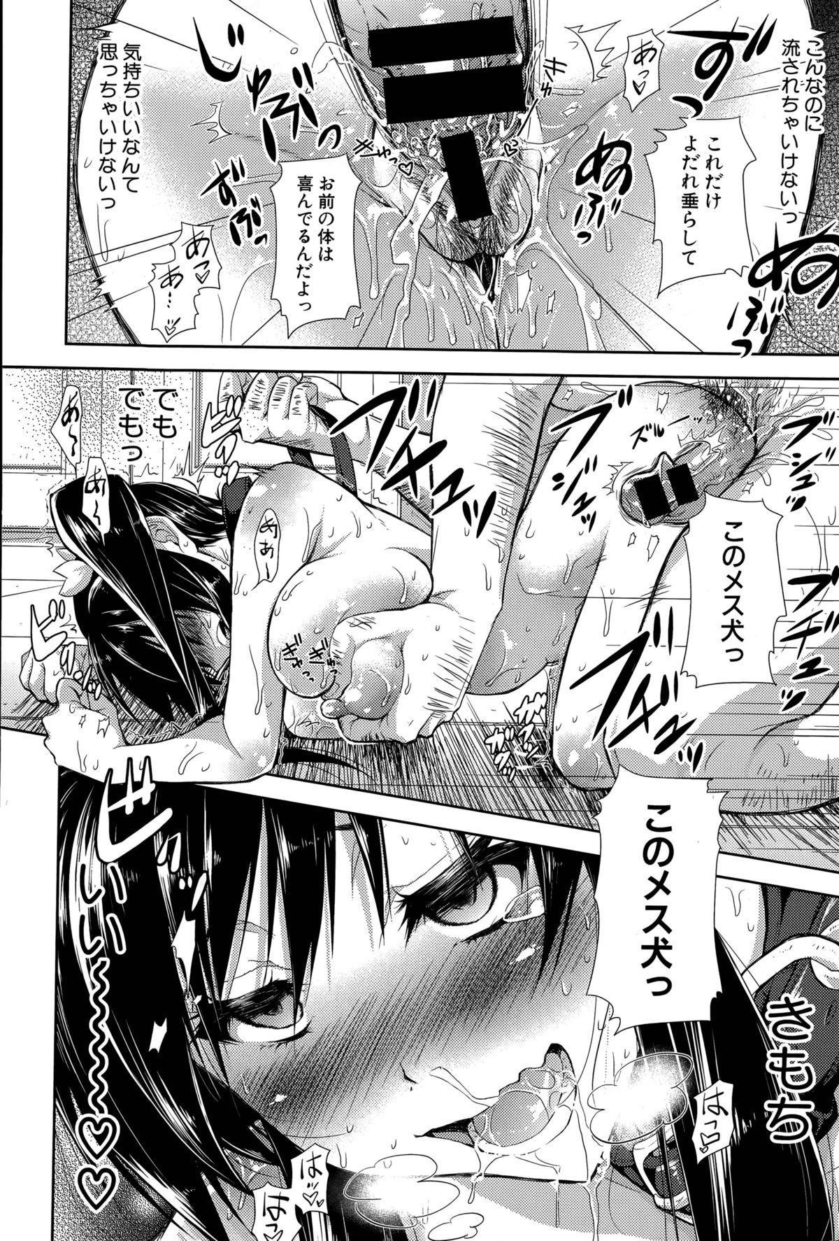 Shinsou Shini 15