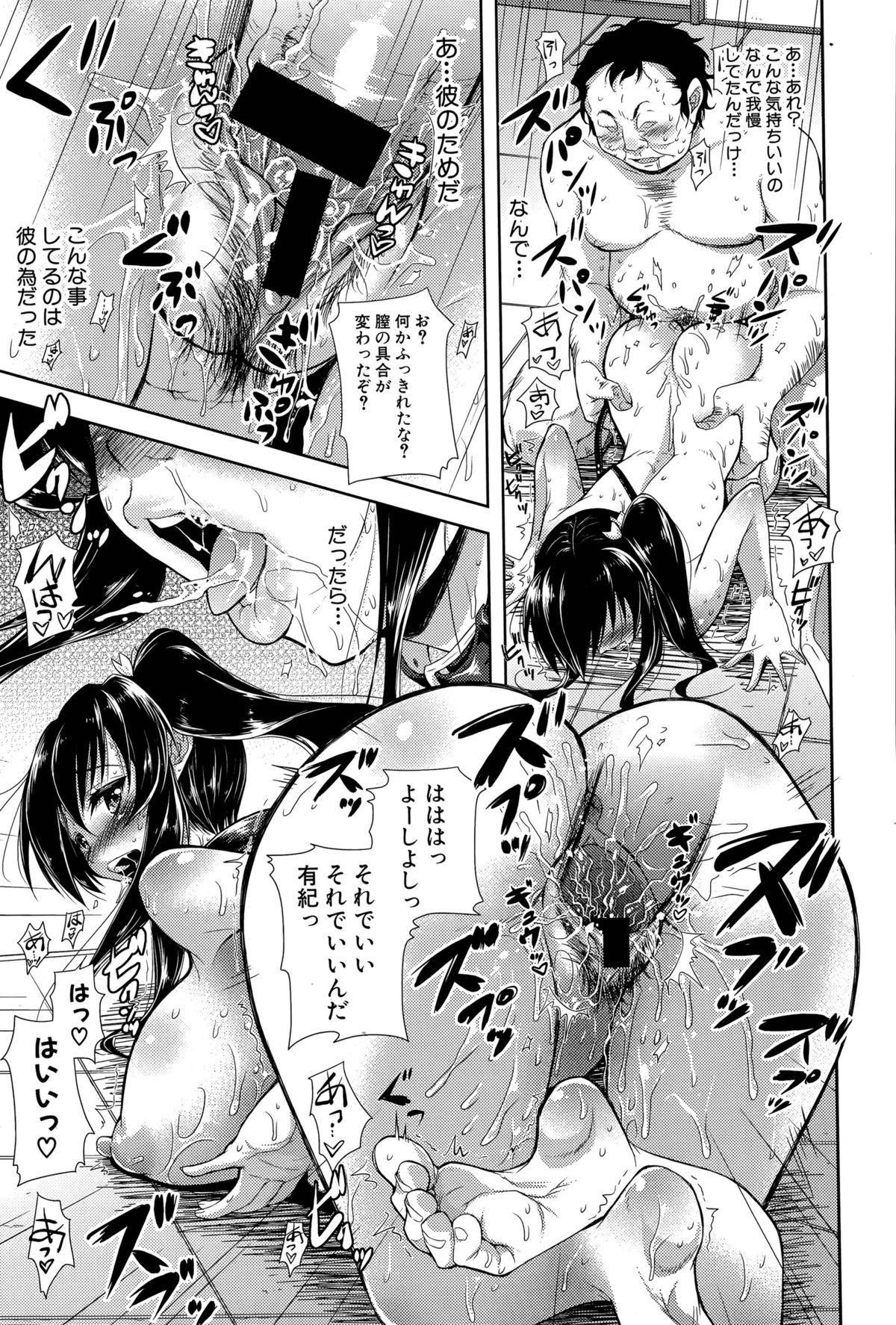 Shinsou Shini 16