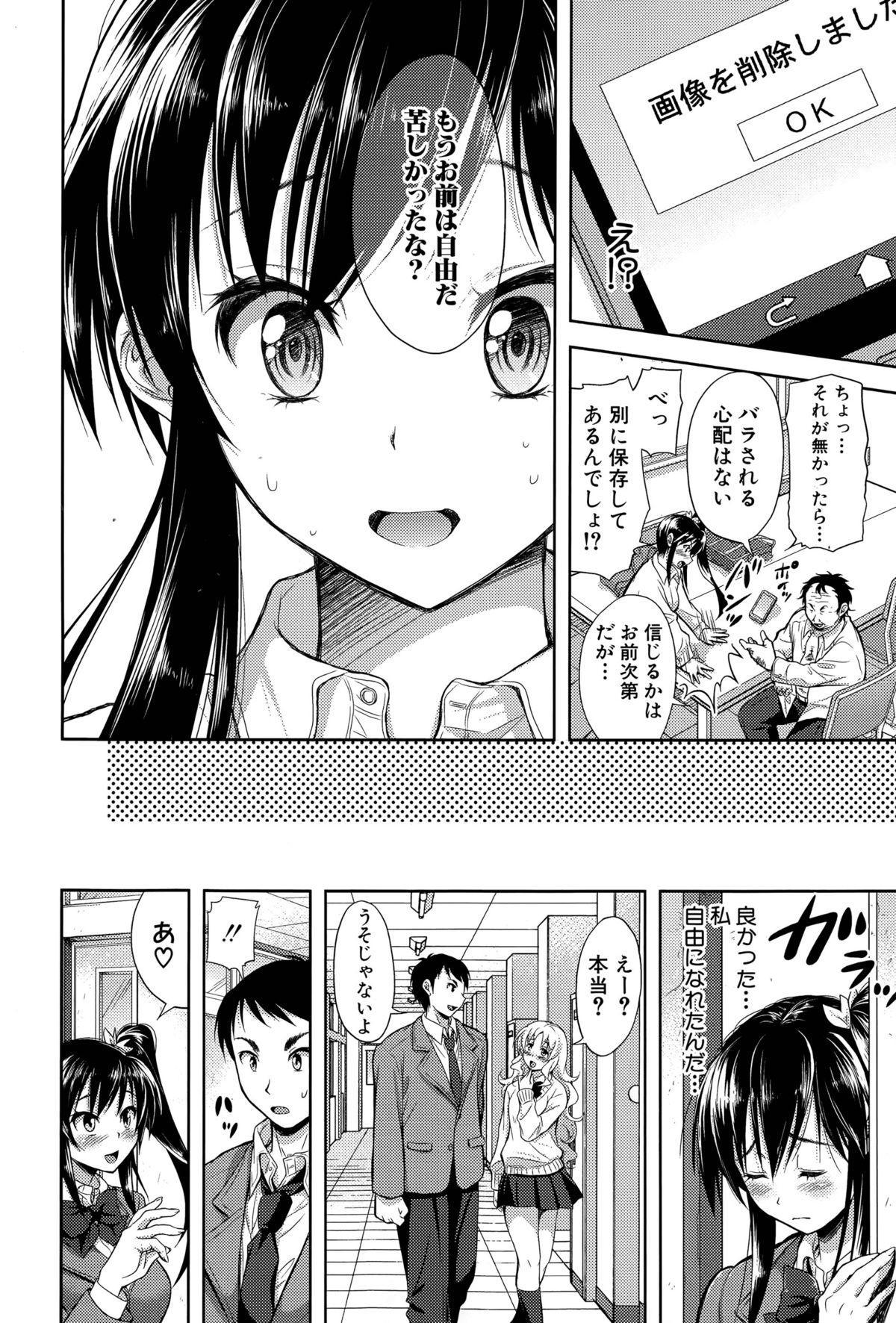 Shinsou Shini 23