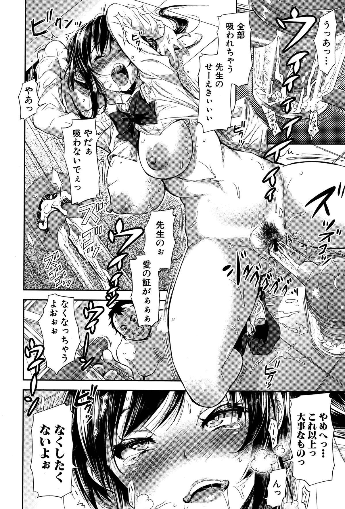 Shinsou Shini 33