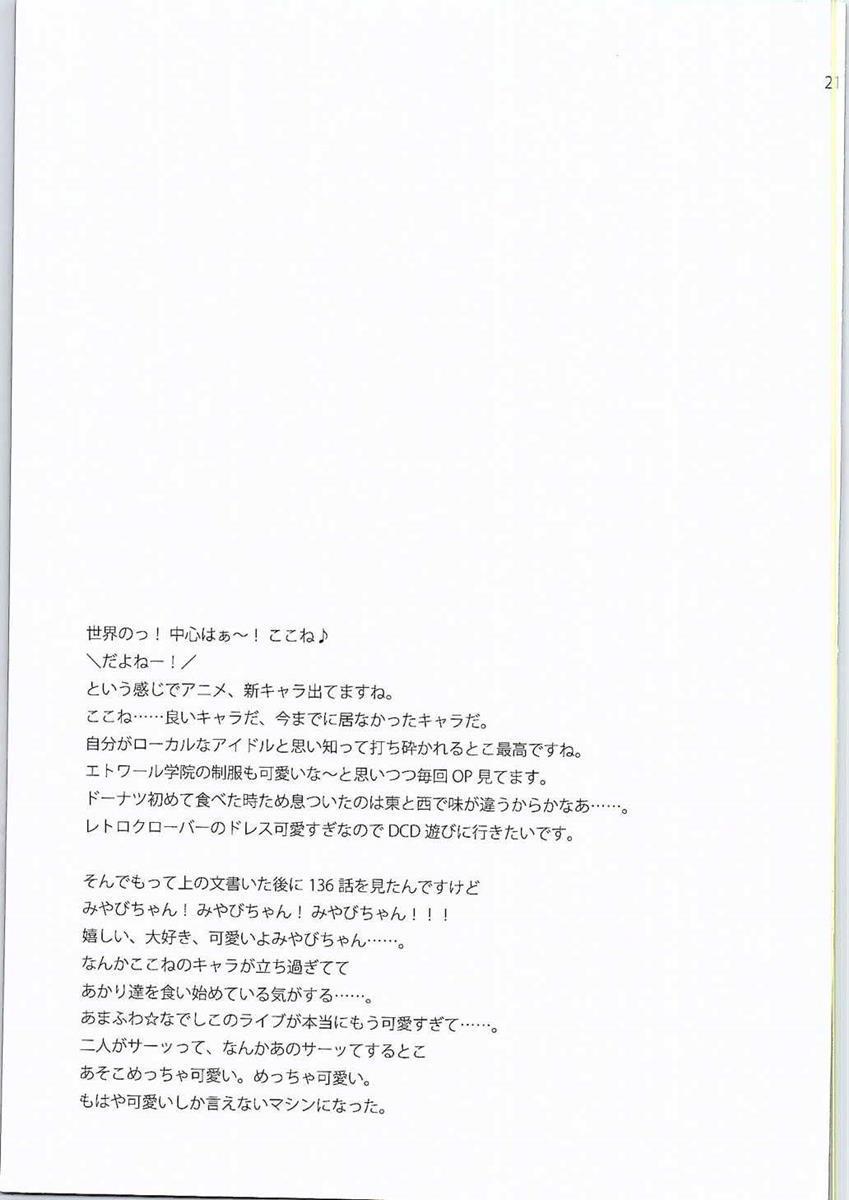 Hyouka no Diva 19