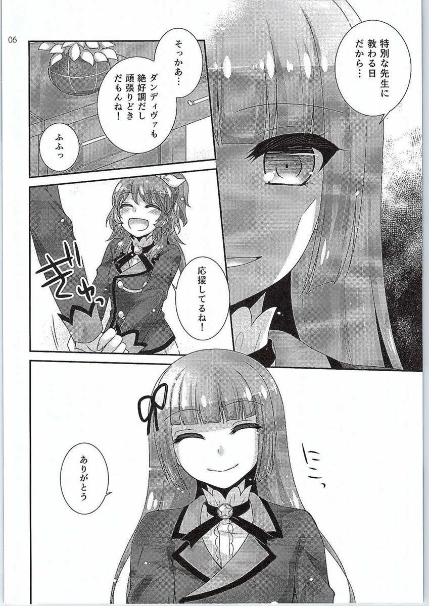 Hyouka no Diva 4