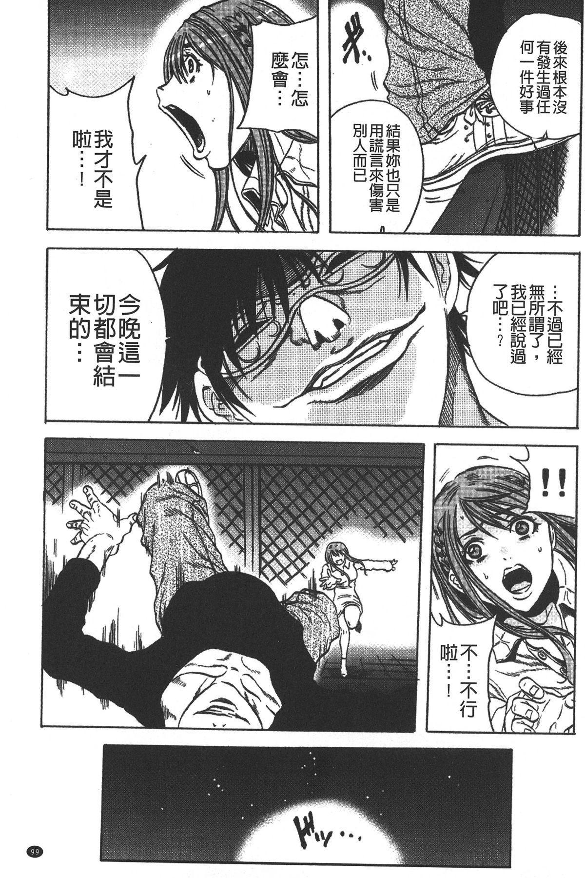 Ryoujoku Kyoushitsu 99
