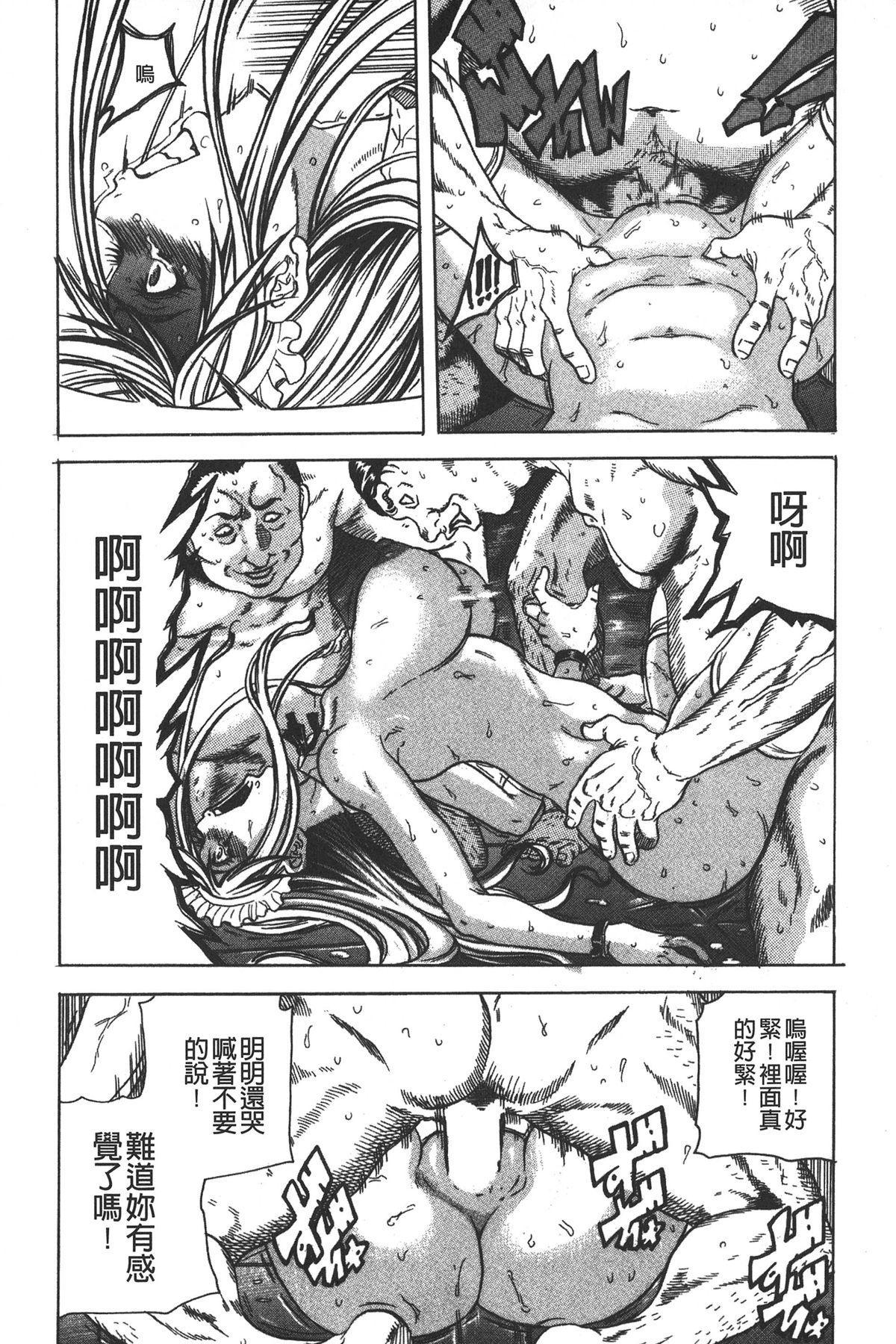 Ryoujoku Kyoushitsu 139