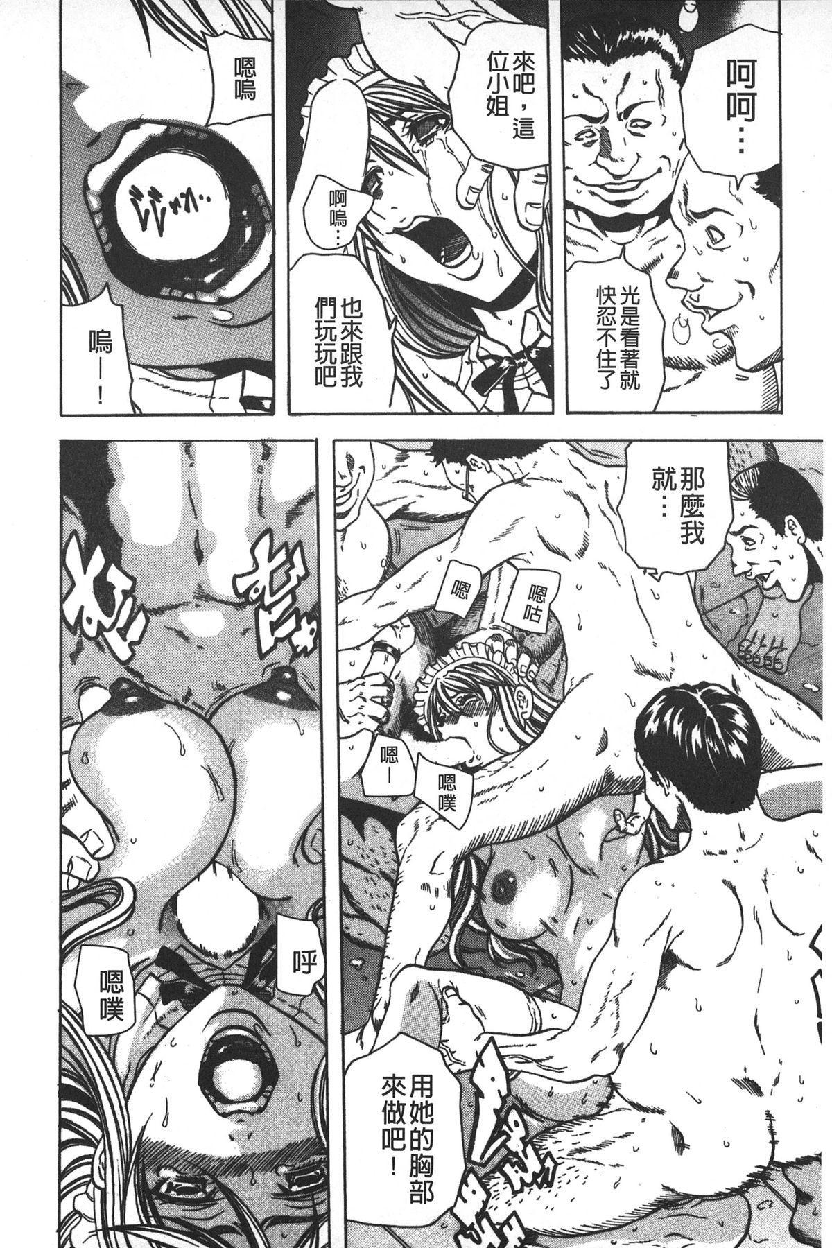 Ryoujoku Kyoushitsu 140