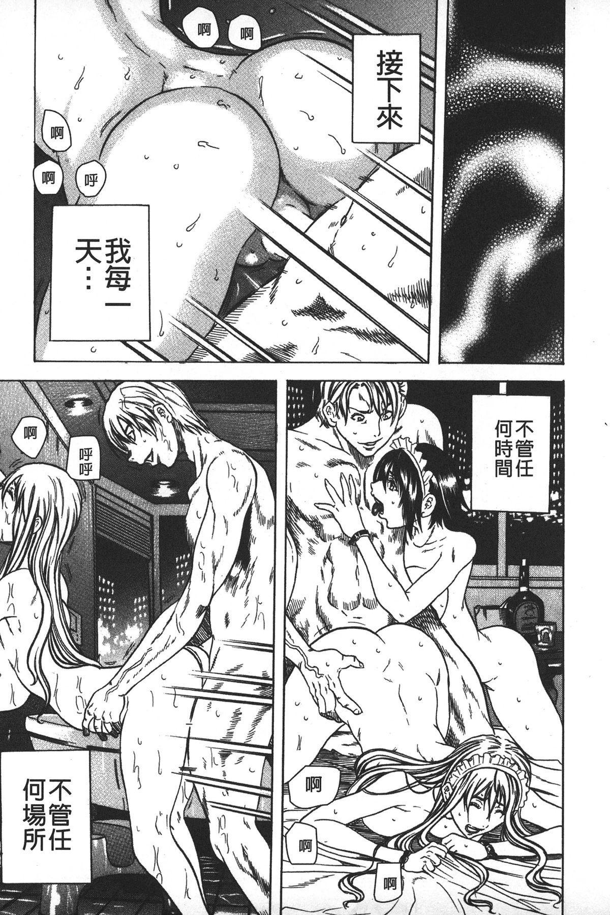 Ryoujoku Kyoushitsu 149