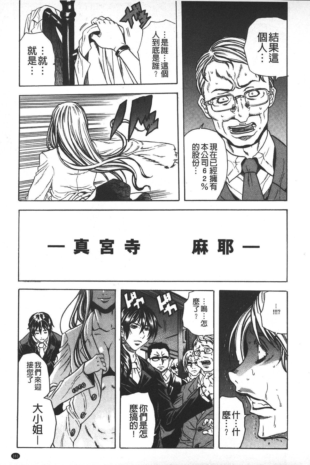 Ryoujoku Kyoushitsu 161