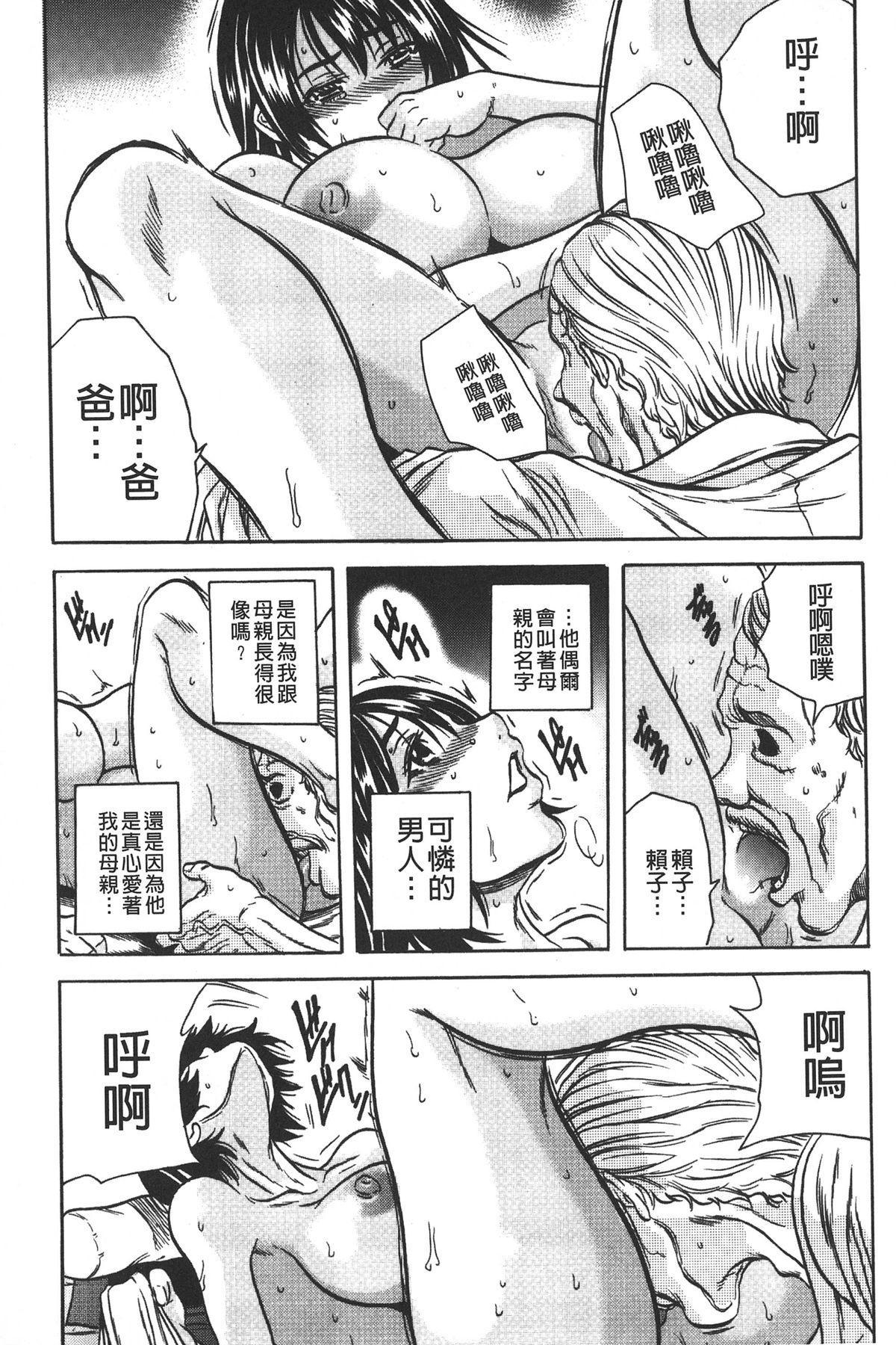 Ryoujoku Kyoushitsu 167