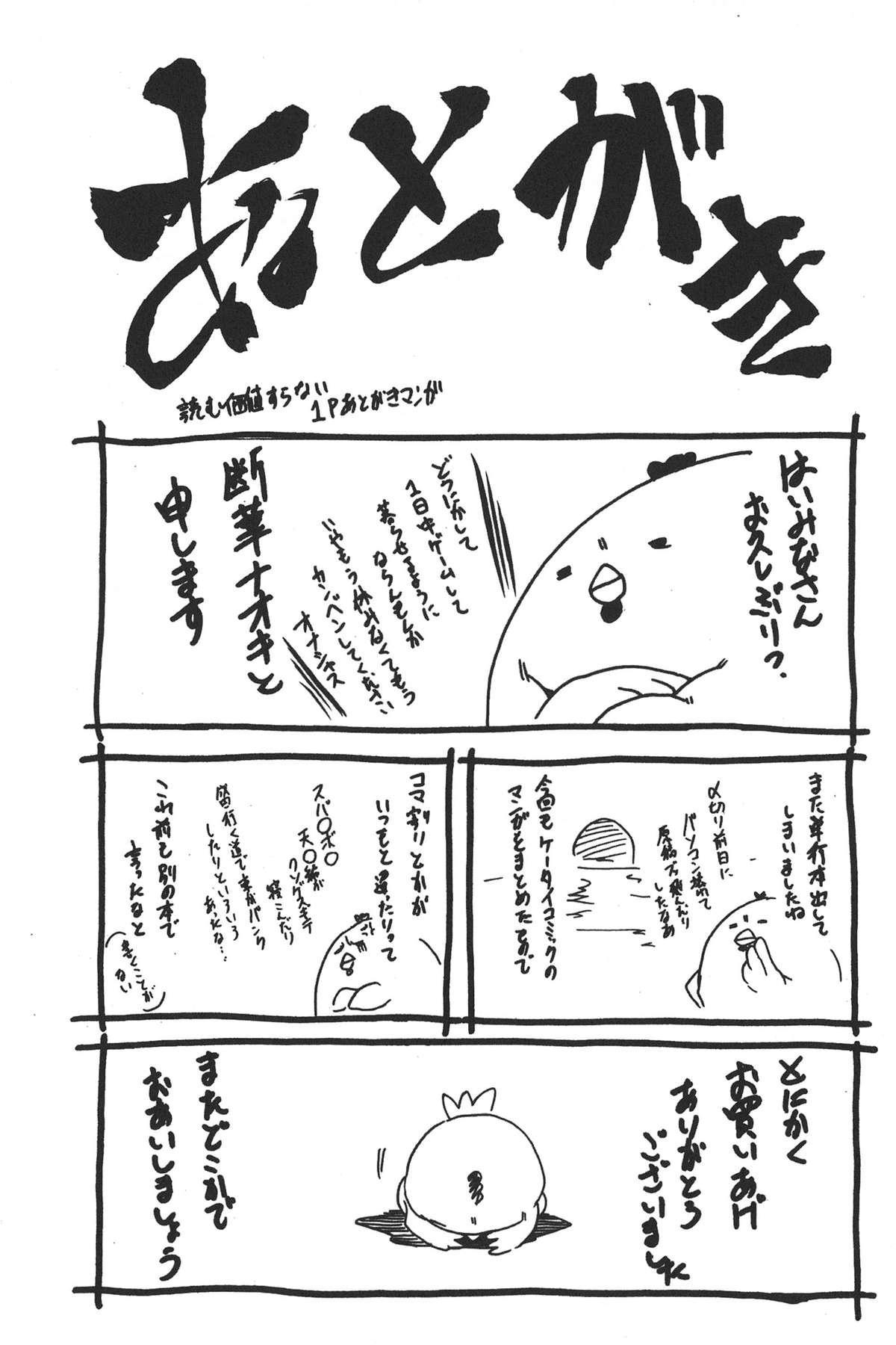 Ryoujoku Kyoushitsu 171