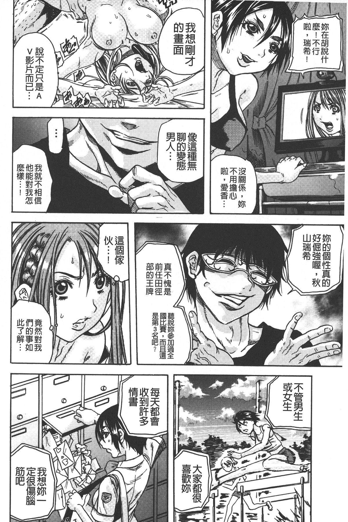 Ryoujoku Kyoushitsu 22