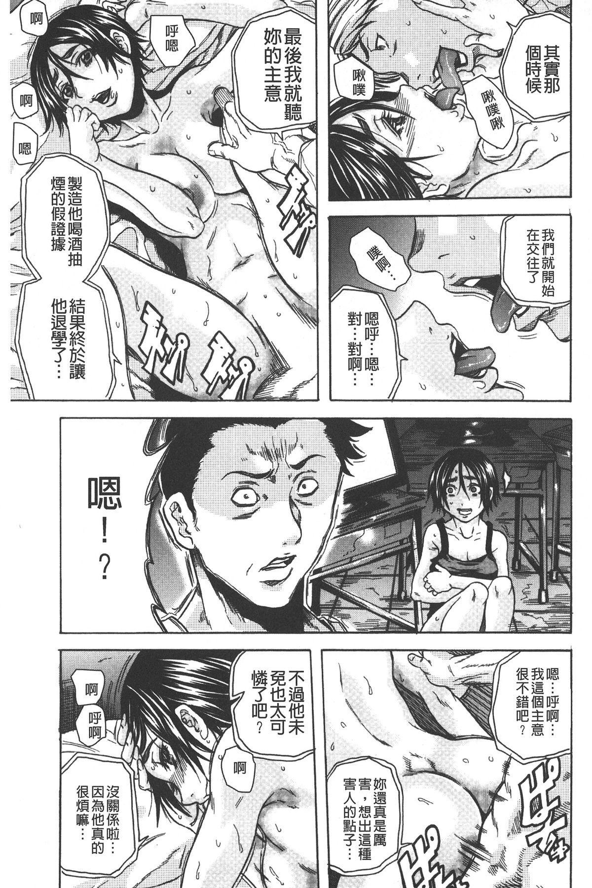 Ryoujoku Kyoushitsu 27