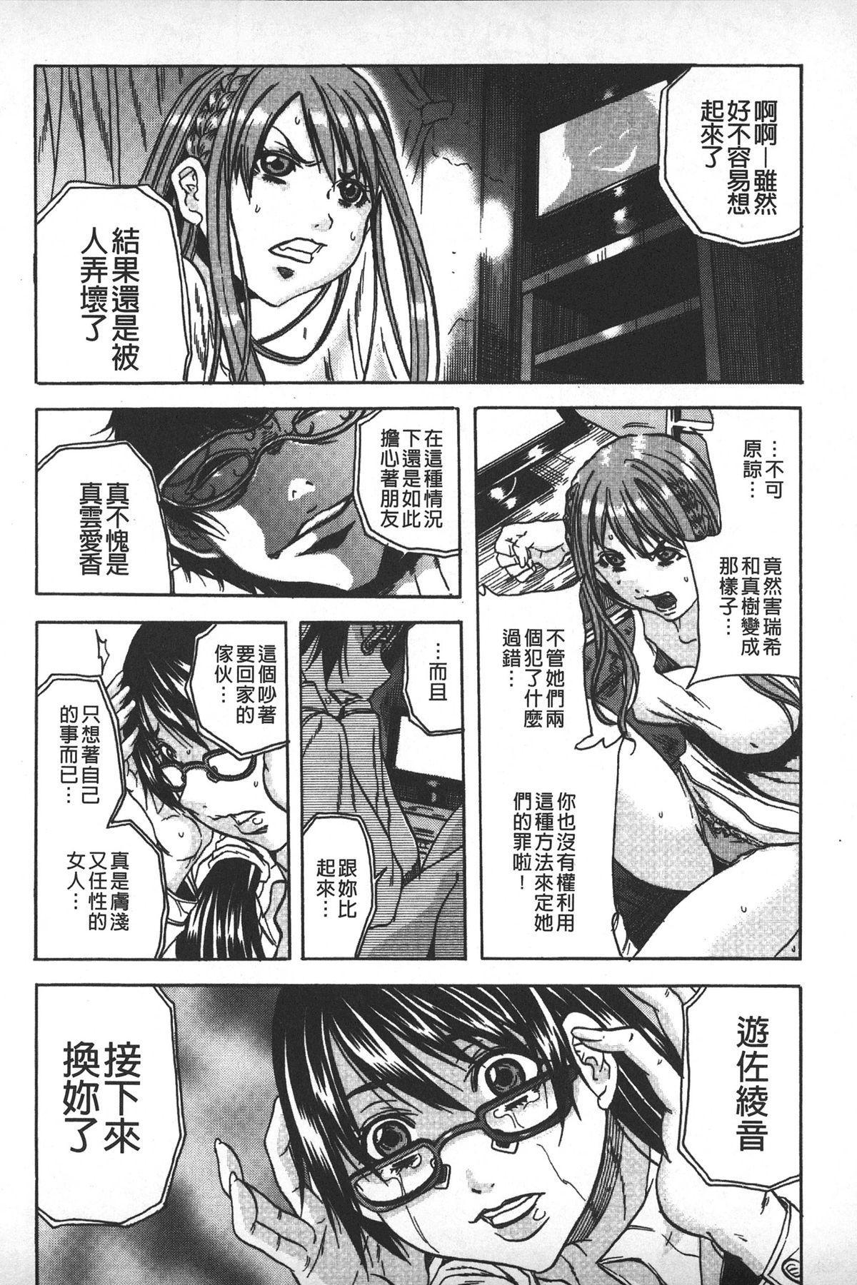 Ryoujoku Kyoushitsu 52