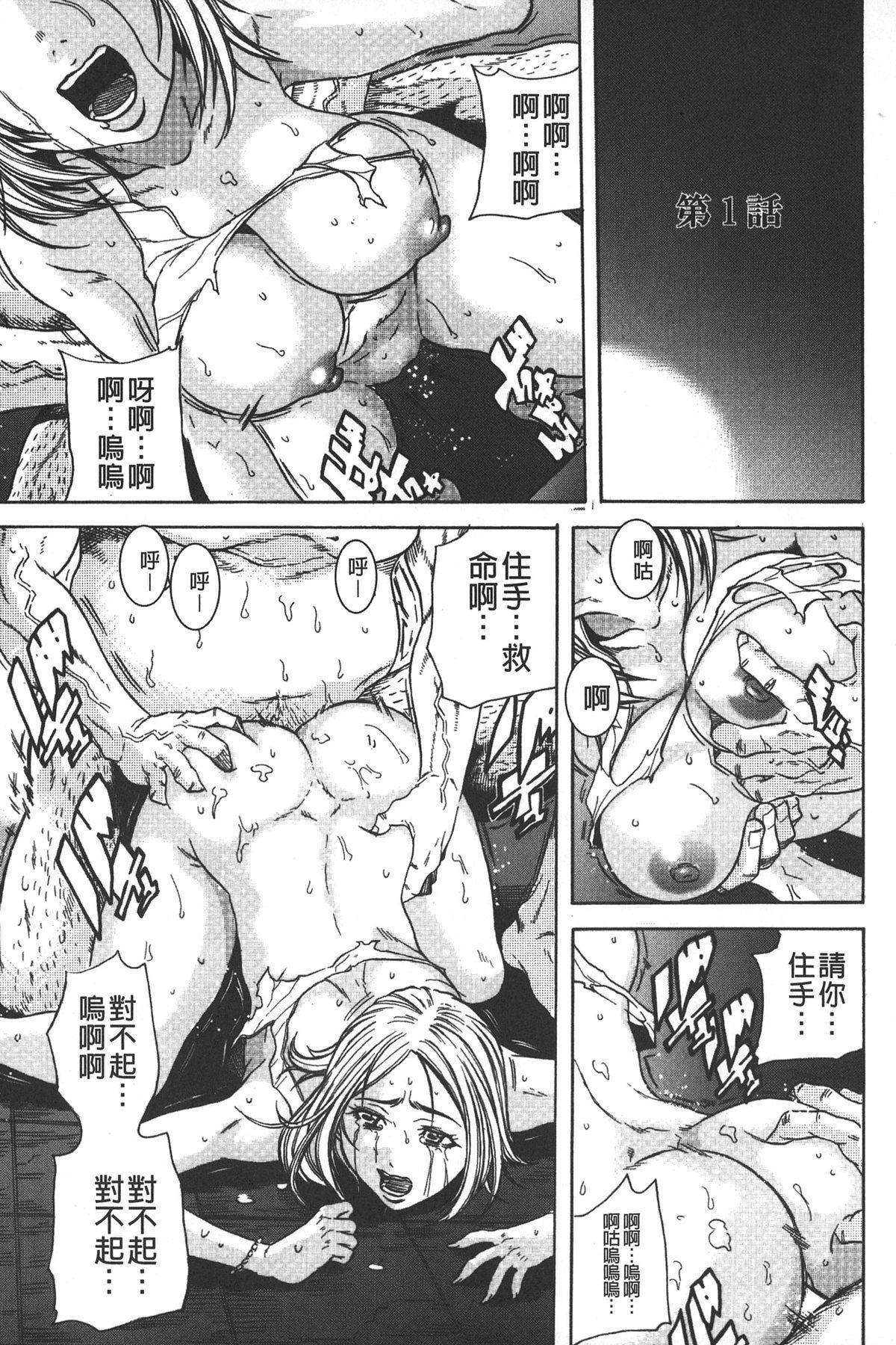 Ryoujoku Kyoushitsu 5