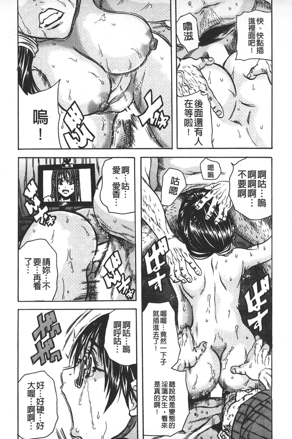 Ryoujoku Kyoushitsu 64