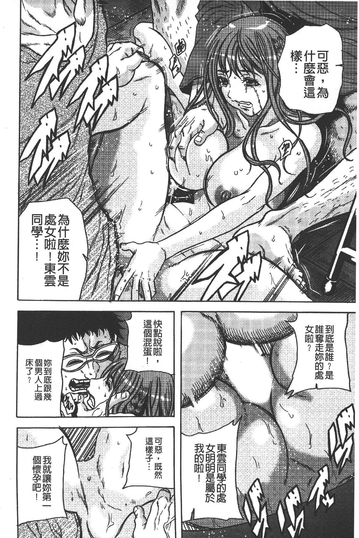 Ryoujoku Kyoushitsu 78