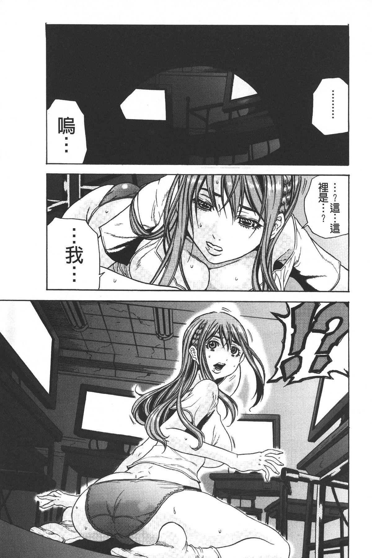 Ryoujoku Kyoushitsu 7