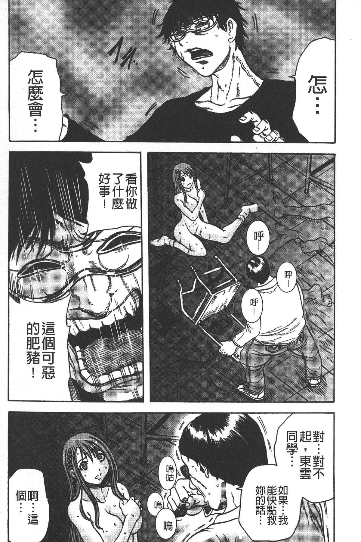 Ryoujoku Kyoushitsu 90
