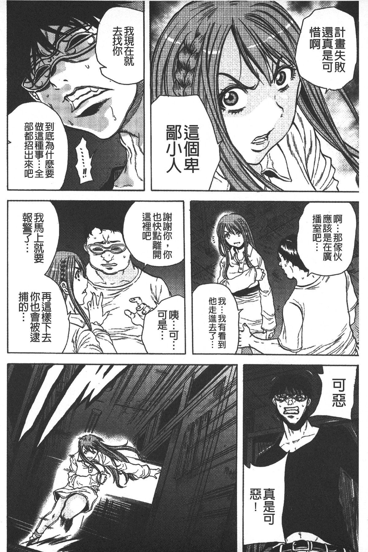Ryoujoku Kyoushitsu 92
