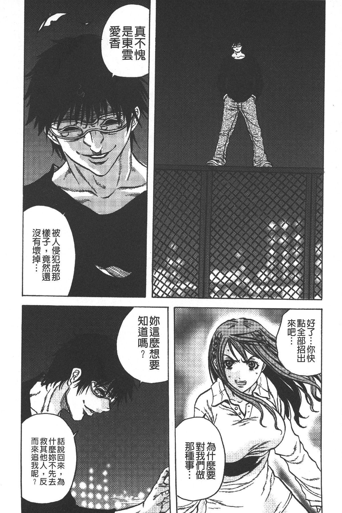 Ryoujoku Kyoushitsu 94
