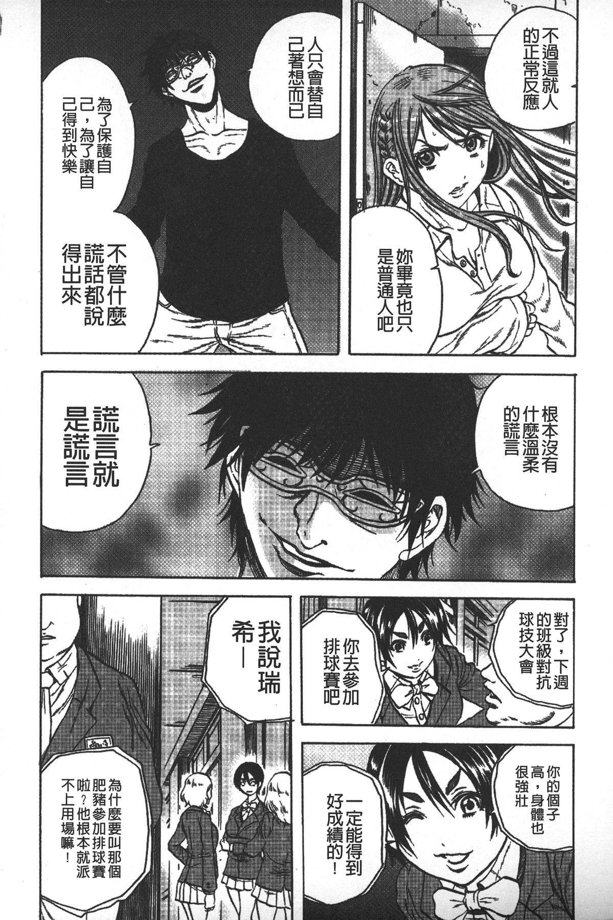 Ryoujoku Kyoushitsu 96