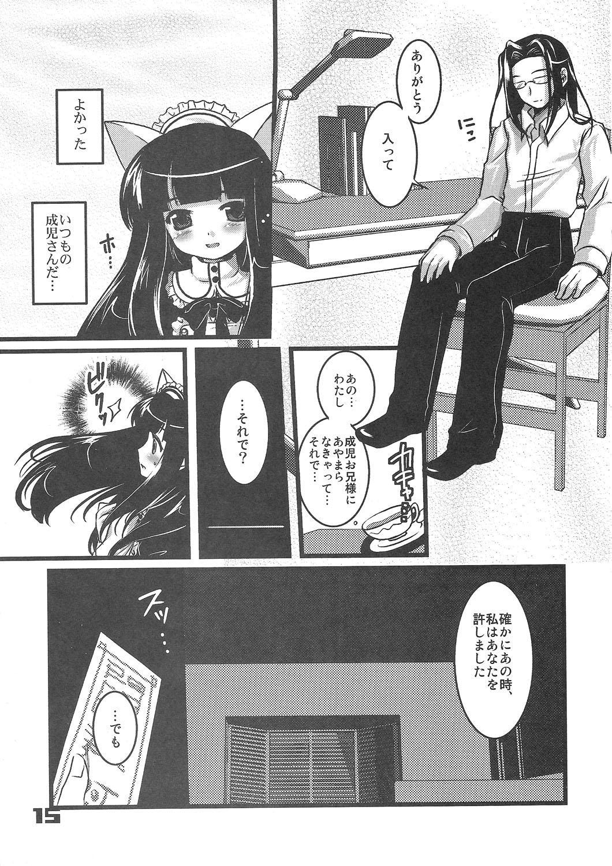 Kubiwa Tsuushin vol. 9 13
