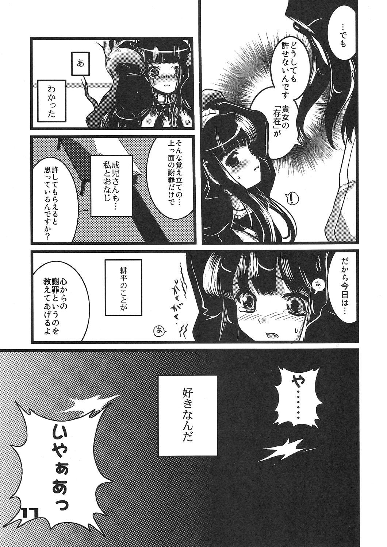 Kubiwa Tsuushin vol. 9 15