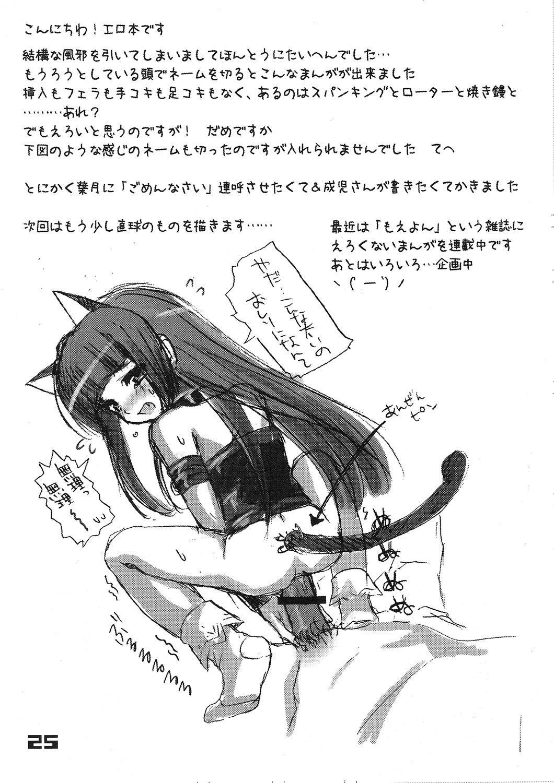 Kubiwa Tsuushin vol. 9 23