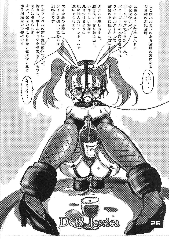 Kubiwa Tsuushin vol. 9 24
