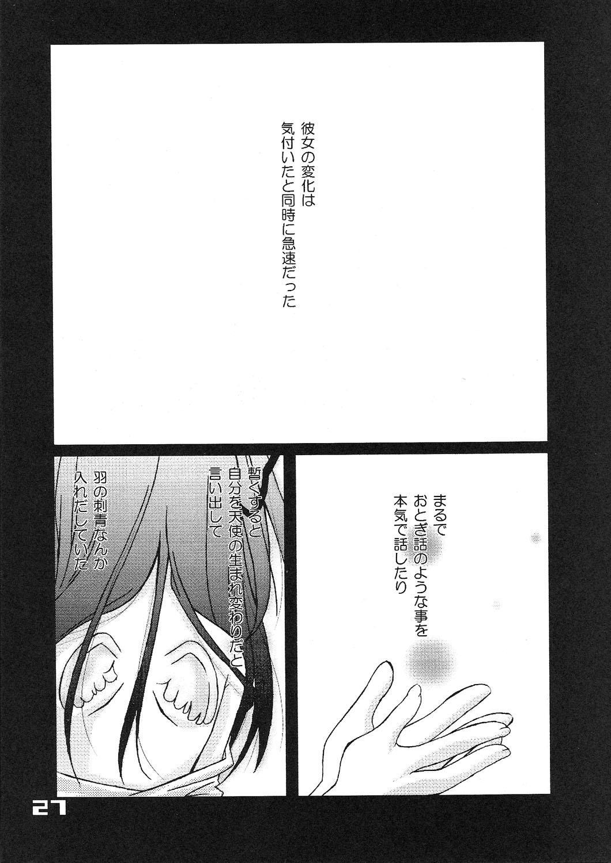 Kubiwa Tsuushin vol. 9 25